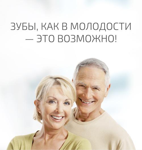 Установка имплантов в Краснодаре